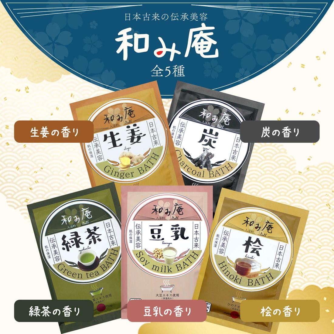 和み庵入浴剤のパッケージデザインがリニューアル!