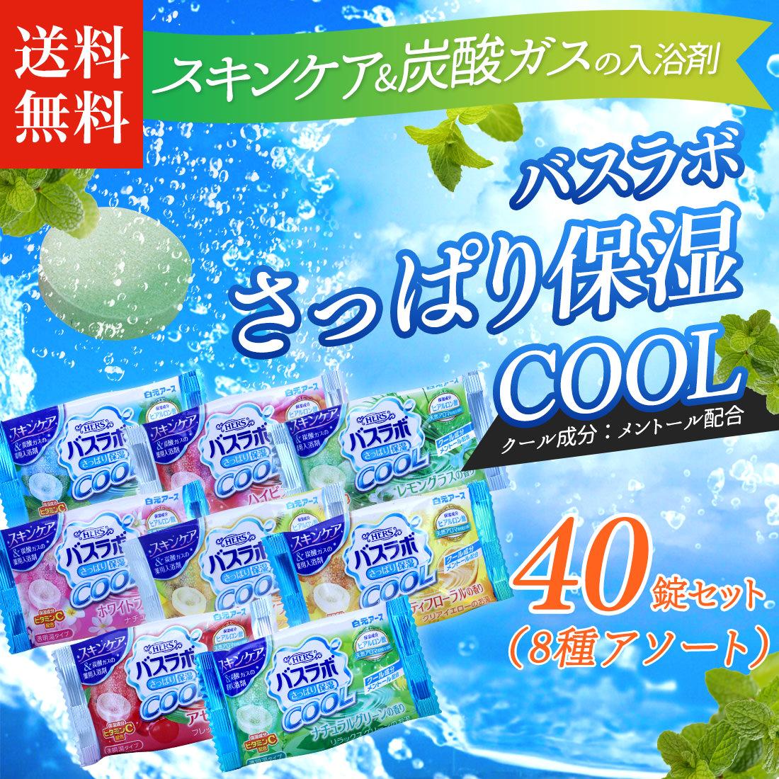 バスラボCOOL「薬用入浴剤 40錠セット」が新発売!