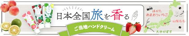 日本全国旅を香るご当地ハンドクリーム