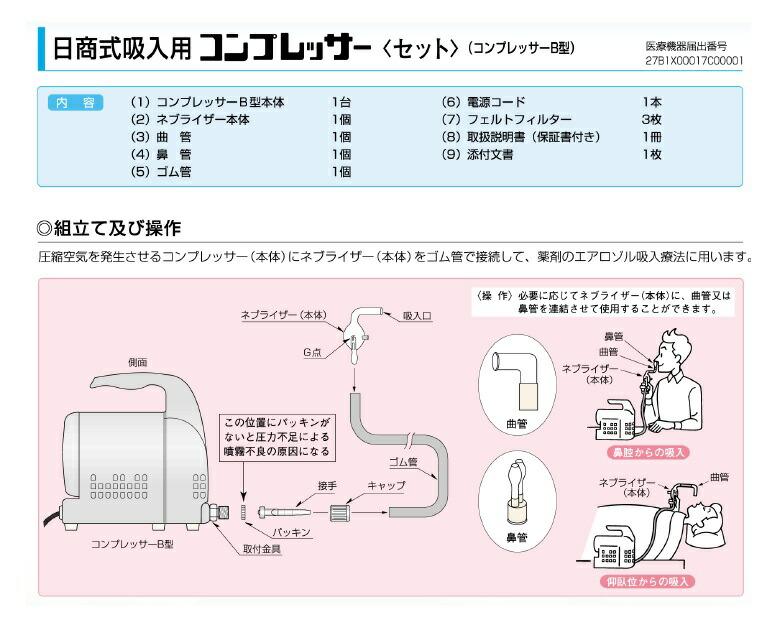 商品説明画像:組立及び操作