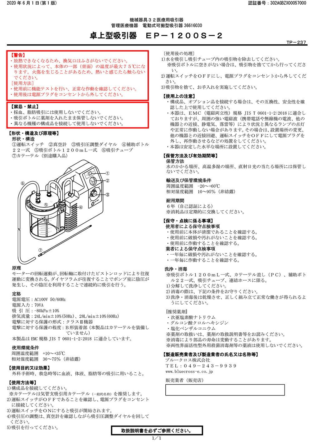 商品説明画像:エマジン 小型吸引器(EP-1500M)