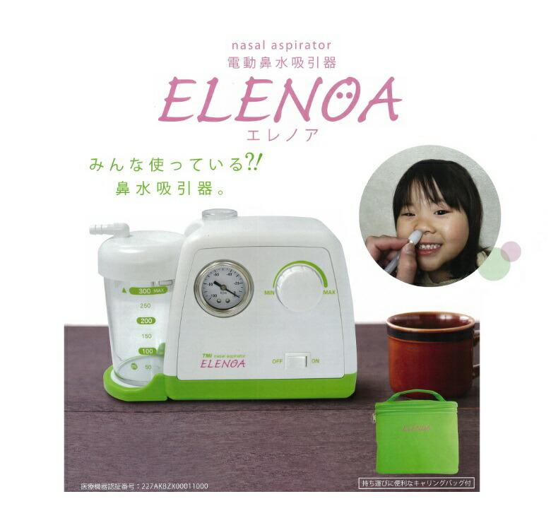 商品説明画像:ELENOA エレノア