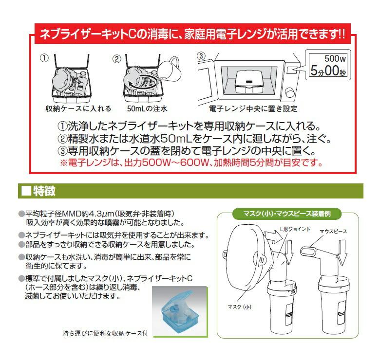 商品説明画像:ネブライザーキットC・商品特長