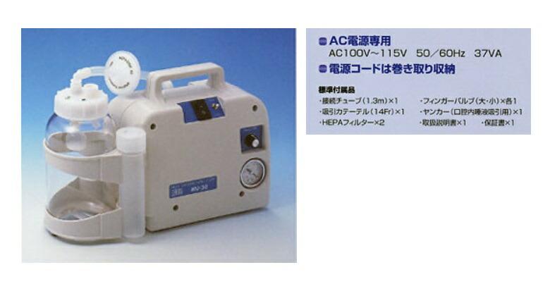 商品説明画像:充電式たん吸引器・MV-38
