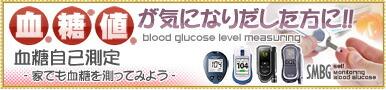 血糖値測定器比較表