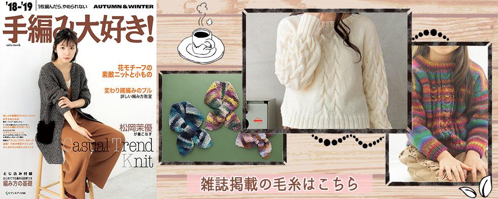 手編み大好き18-19