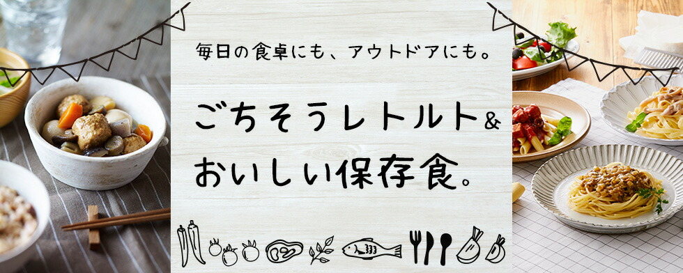 レトルト保存食