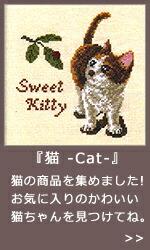 猫ちゃん特集