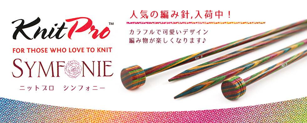 シンフォニー 編み針