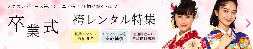 レディース袴、ジュニア袴特集
