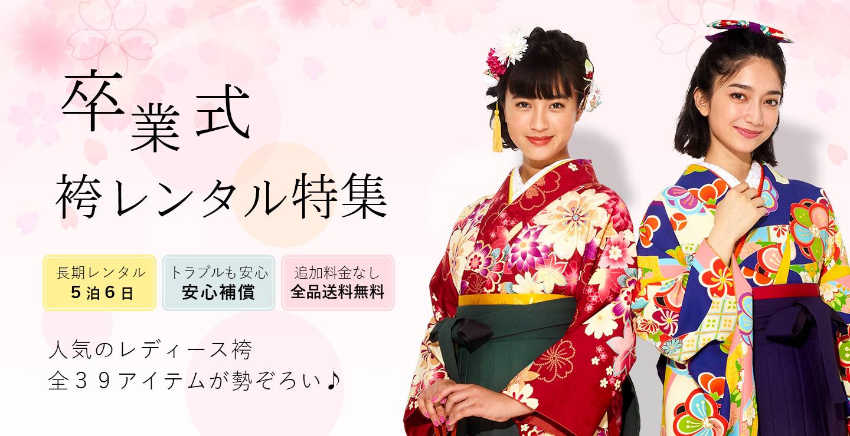 レディース袴・ジュニア袴