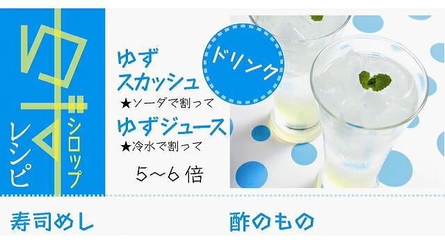 ゆずシロップ200ml 木頭ゆず 果汁