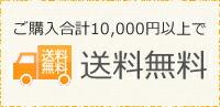 ご購入10000円以上で送料無料