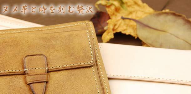秋のヌメ〜特集〜  身の回りをヌメ革でそろえてみませんか。
