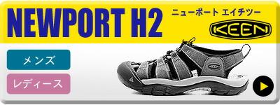 ニューポートH2