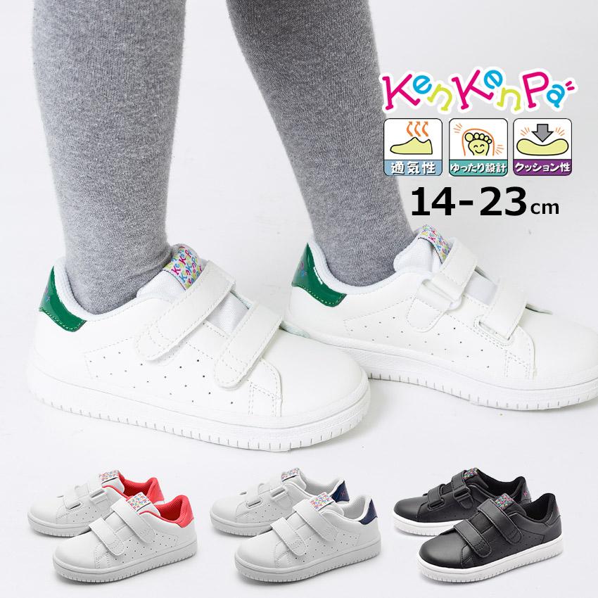 KenKenPa ケンケンパ スニーカー コートスニーカー KP-021 キッズ ジュニア 子供用 シューズ 靴