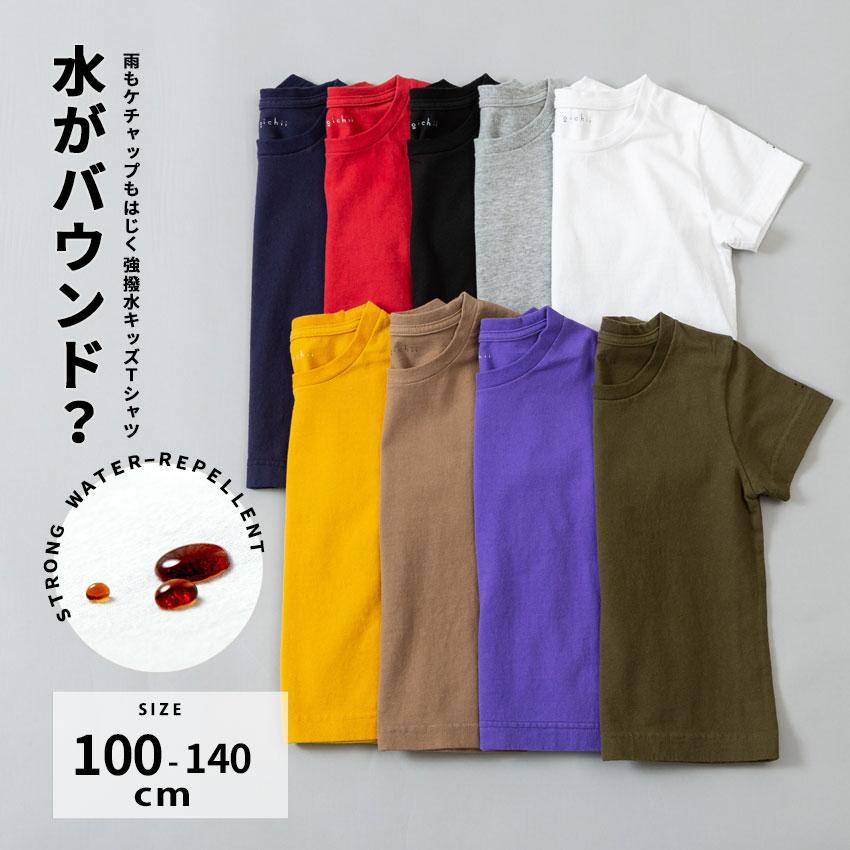 オイティー 強はっ水 半袖Tシャツ