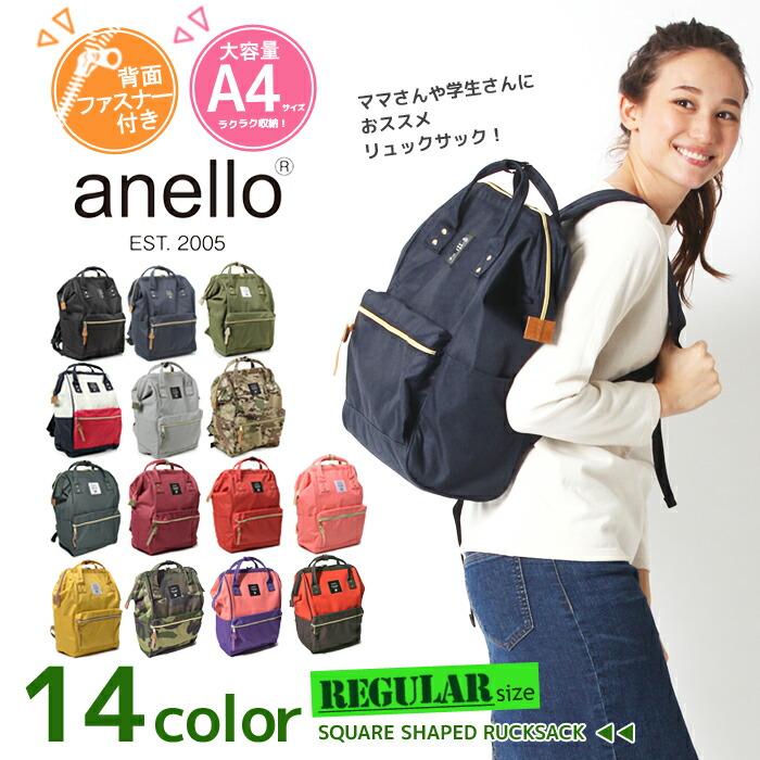 anello アネロ 口金デイパック リュック AT-B0193A 男女兼用