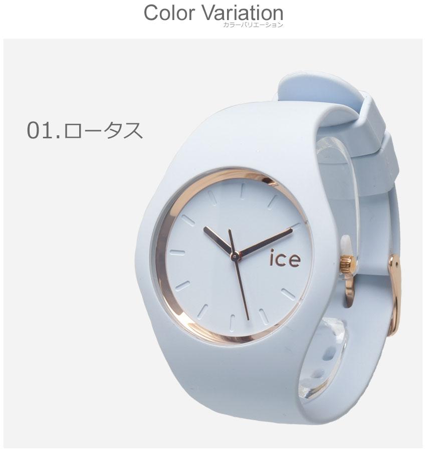 b6bf5f4475 Item Spec. ブランド, ICE WATCH アイスウォッチ. アイテム, 腕時計. スタイルNo, 001067 001068  001069. 商品名, アイス グラム パステル ミディアム