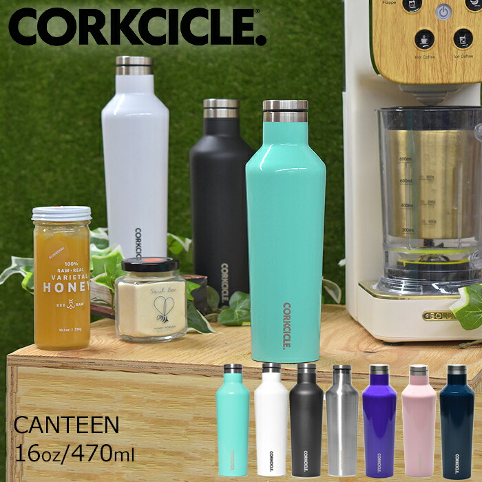 コークシクル CORKCICLE 水筒 キャンティーン 16oz 470ml 2016 タンブラー 魔法瓶 保温 保冷