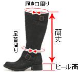 size-boot.jpg