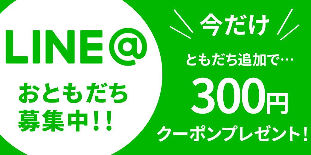 LINE友達登録で300円クーポンプレゼント中☆