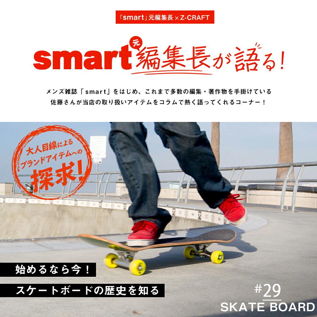 始めるなら今!スケートボードの歴史を知る