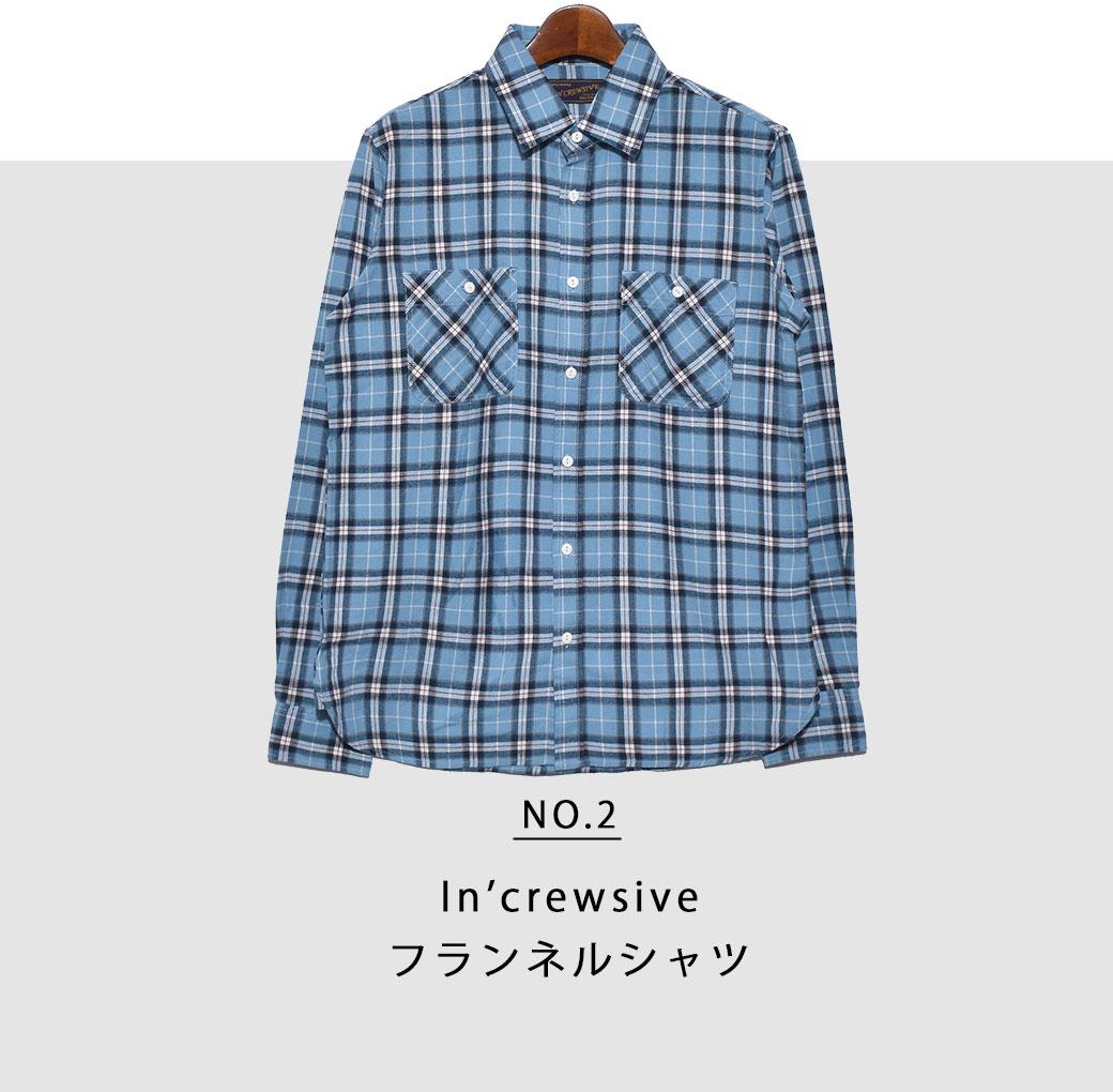 インクルーシブネルシャツ