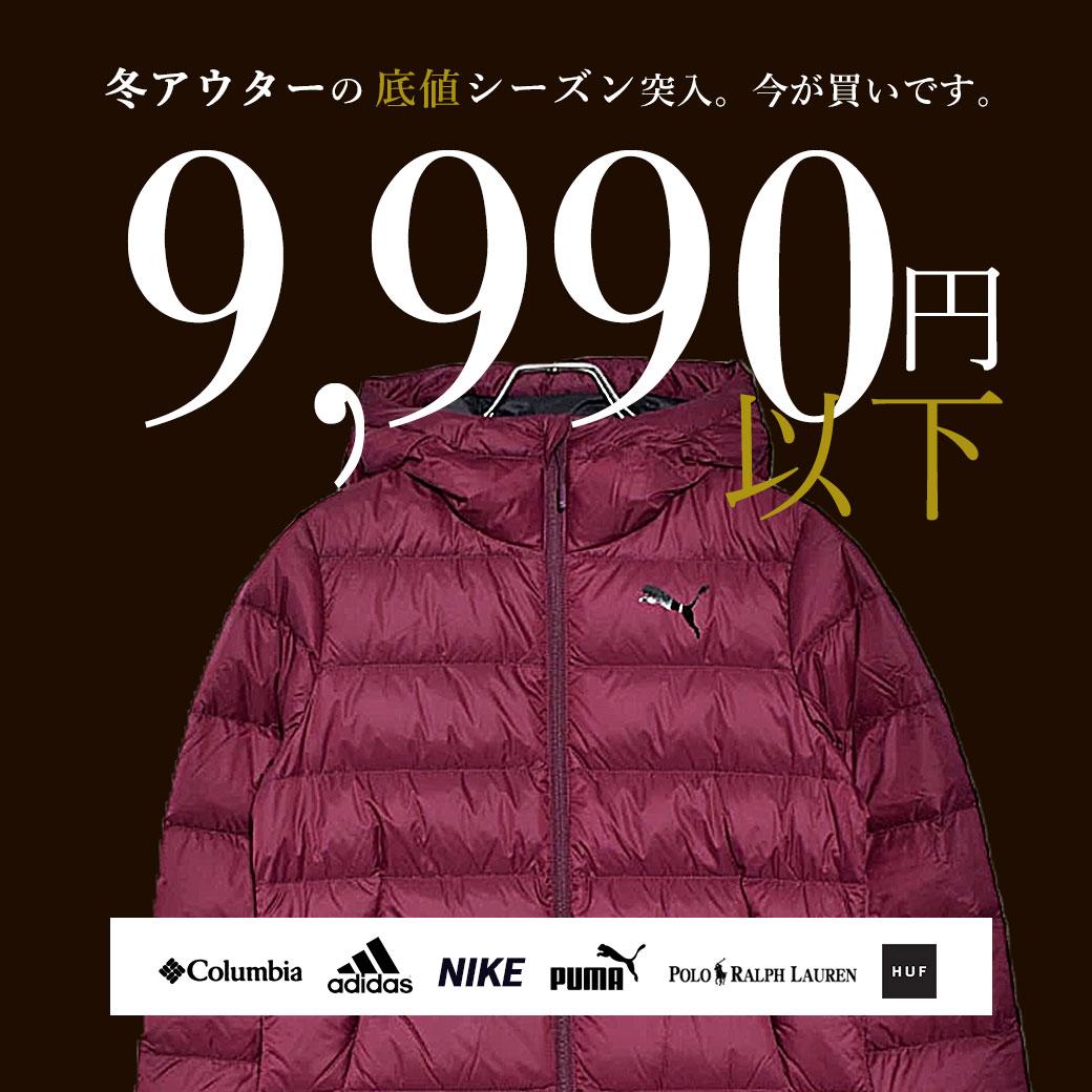 9,990円以下アウター