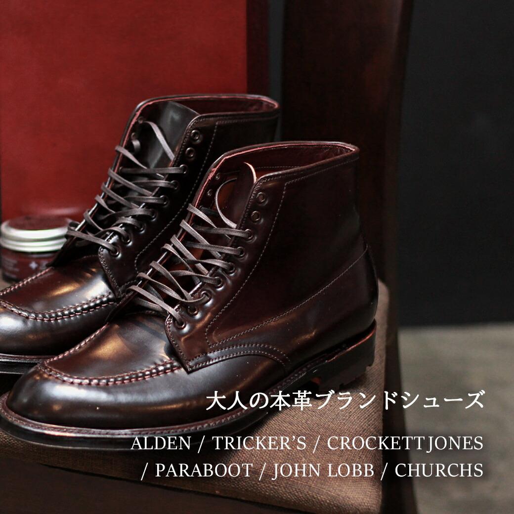 紳士靴 革靴