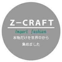 本物だけを世界中から集めました Z-CRAFT
