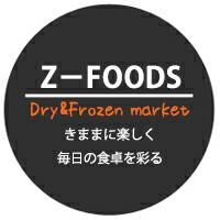 きままに楽しく毎日の食卓を彩る Z-FOODS