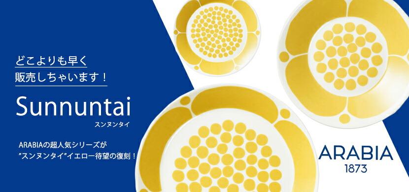 レトロなお花がかわいいARABIA・スンヌンタイシリーズのイエローが復刻!完売間近商品、クーポン情報も!