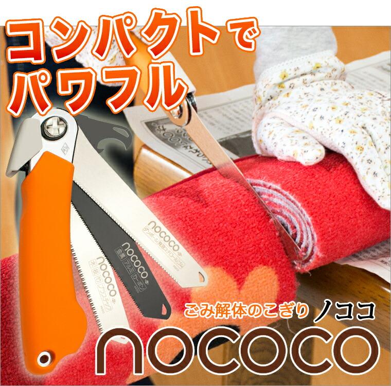 nococo(ノココ)は、コンパクトでパワフル