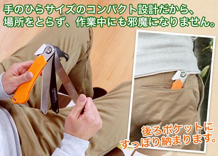 nococo(ノココ)は手のひらサイズのコンパクト設計だから、場所をとらず、作業中にも邪魔になりません。