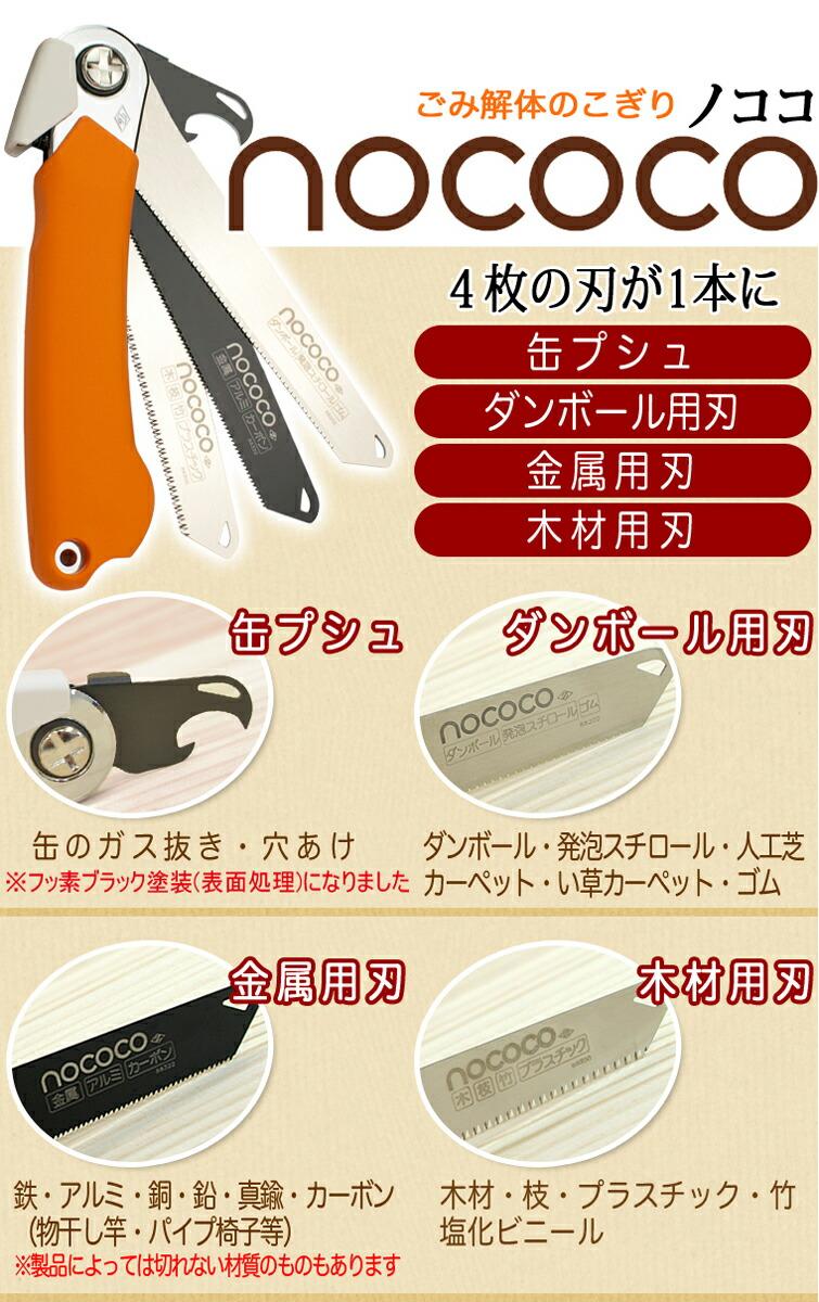ごみ解体のこぎりnococo(ノココ)は、4本の刃が1本に「缶プシュ」「ダンボール用刃」「金属用刃」「木材用刃」