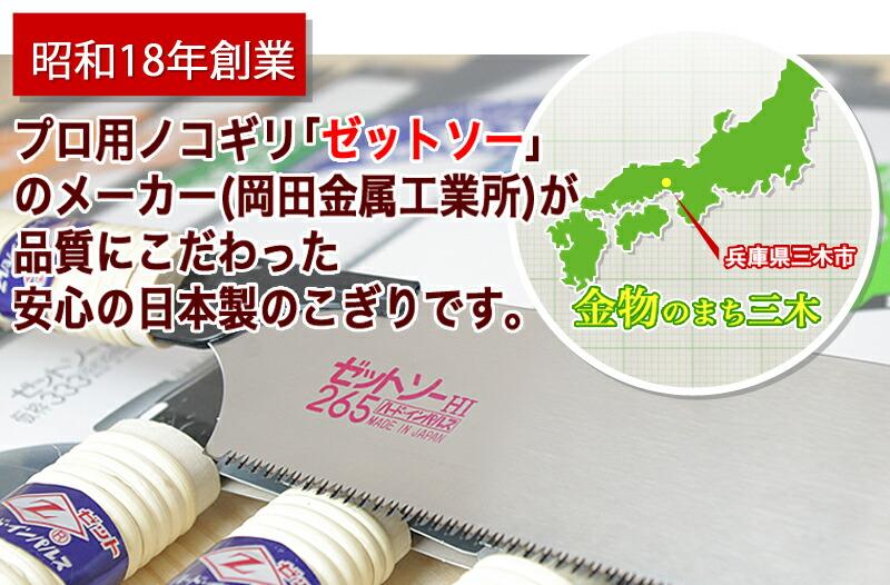 昭和18年創業 プロ用のこぎり「ゼットソー」のメーカー(岡田金属工業所)が品質にこだわった安心の日本製のこぎりです
