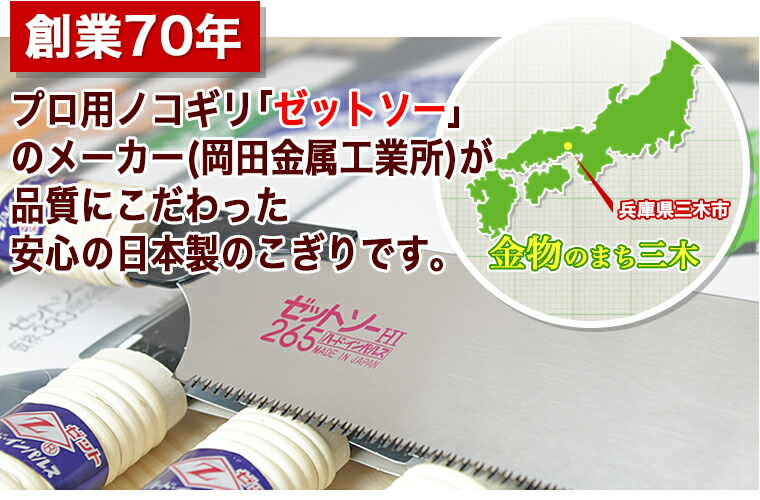創業70年 プロ用のこぎり「ゼットソー」のメーカー(岡田金属工業所)が品質にこだわった安心の日本製のこぎりです