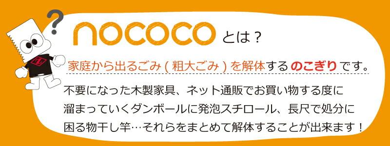 NOCOCOとは?
