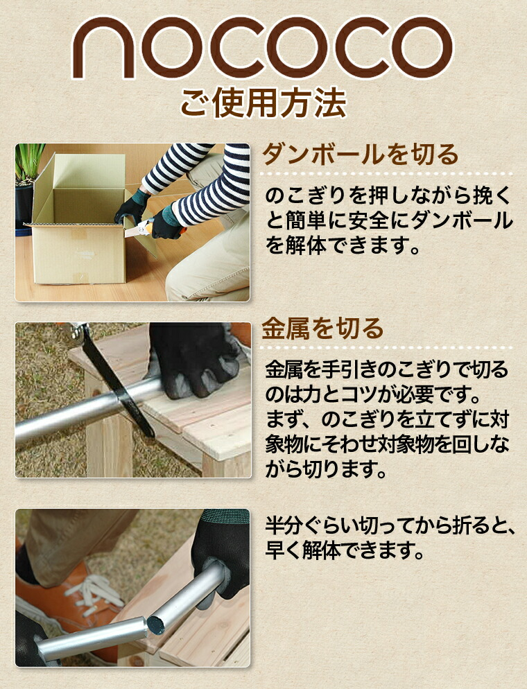 nococo(ノココ)の使用方法