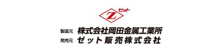 製造元 株式会社岡田金属工業所/発売元 ゼット販売株式会社