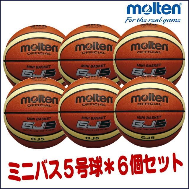 モルテンバスケットボールセット 【楽天市場】モルテンバスケットボール5号【送料無料】6球セット[