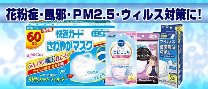 マスク 花粉症・風邪・PM2.5・ウィルス対策に!