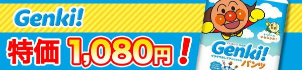 GENKI特価¥1,080