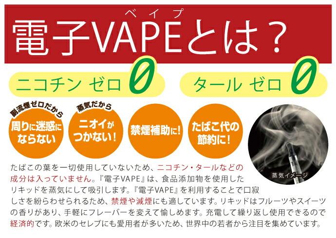 電子VAPEスムースビップ