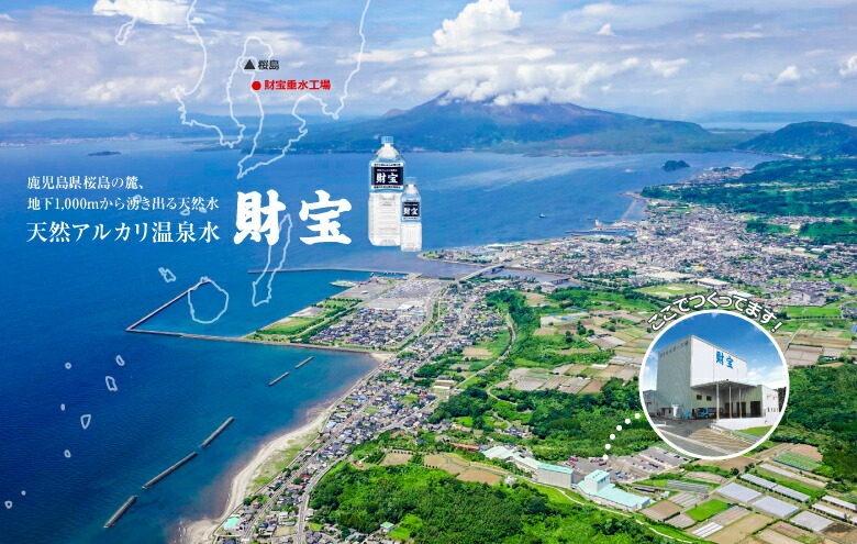 鹿児島県桜島の麓、地下1,000mから湧き出る天然水天然アルカリ温泉水 財宝