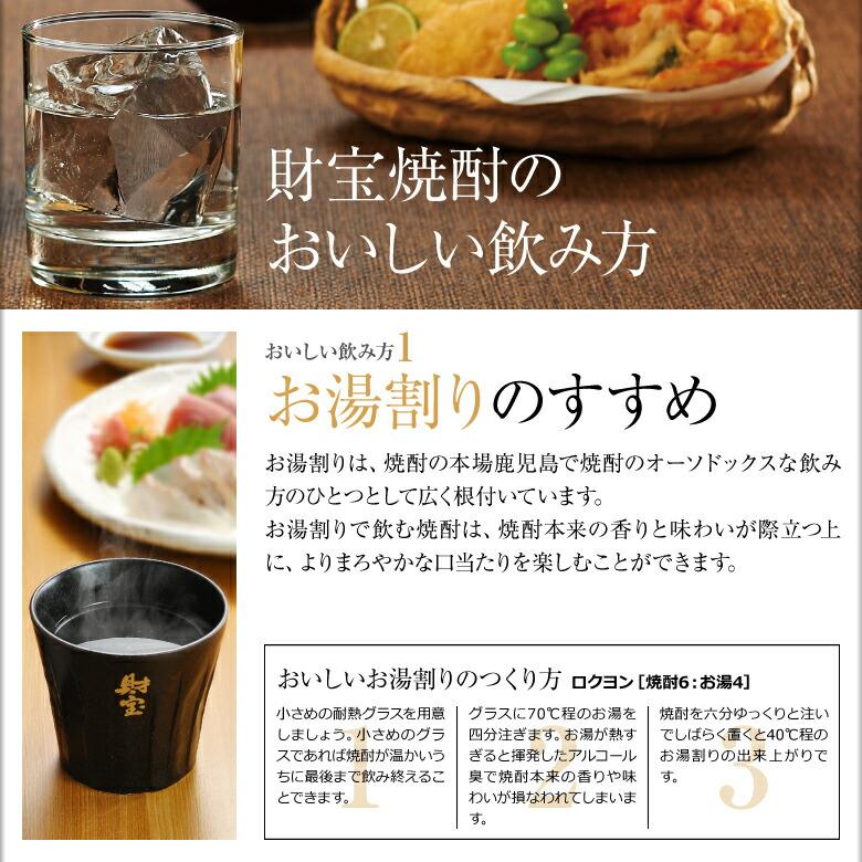 財宝焼酎のおいしい飲み方 [おいしい飲み方1]お湯割りのすすめ