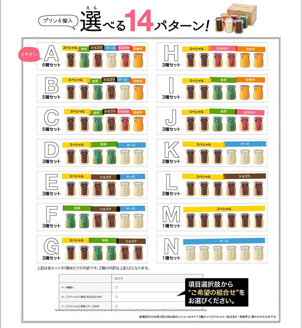 選べる14パターン