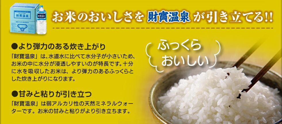 お米のおいしさを引き立てる財寶温泉