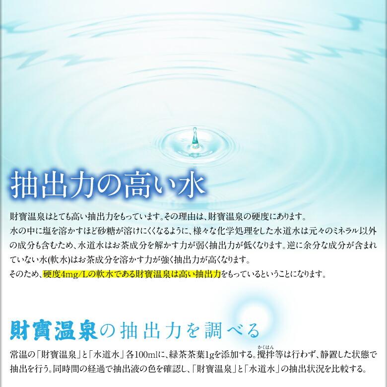 抽出力の高い水